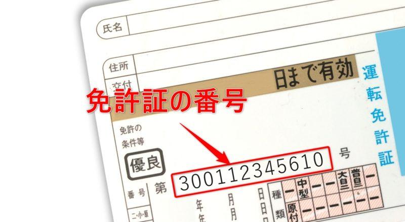 免許証番号の記載された場所