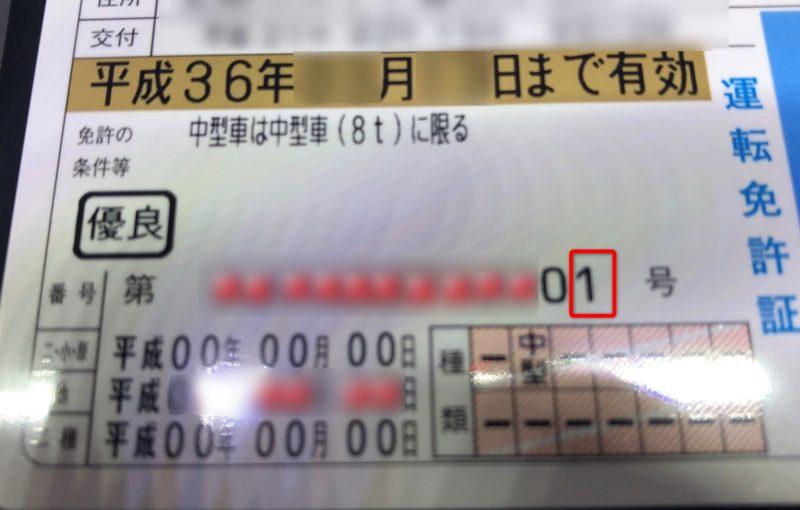最後の1桁は運転免許証を再発行した回数