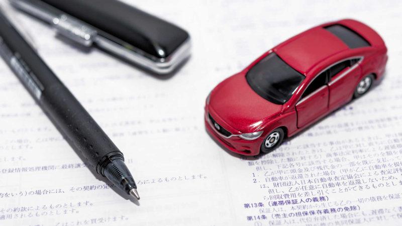 新車購入の契約で必要になってくる物