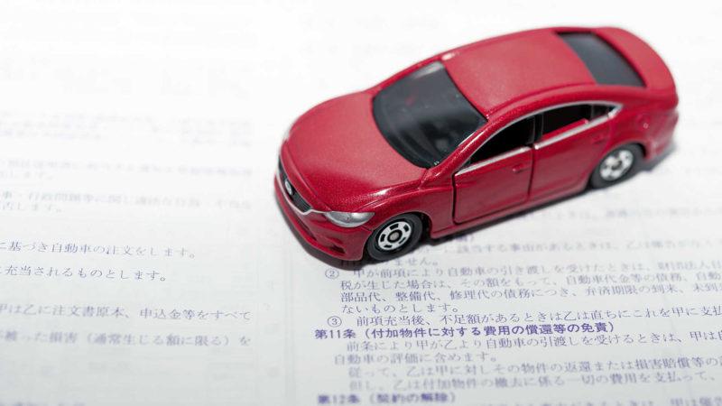 普通自動車の購入で必要になってくる物