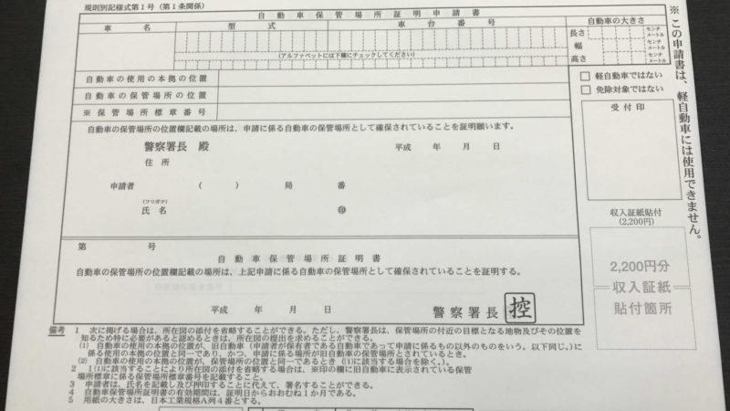 自動車保管場所証明申請書内に車台番号の記入が必要