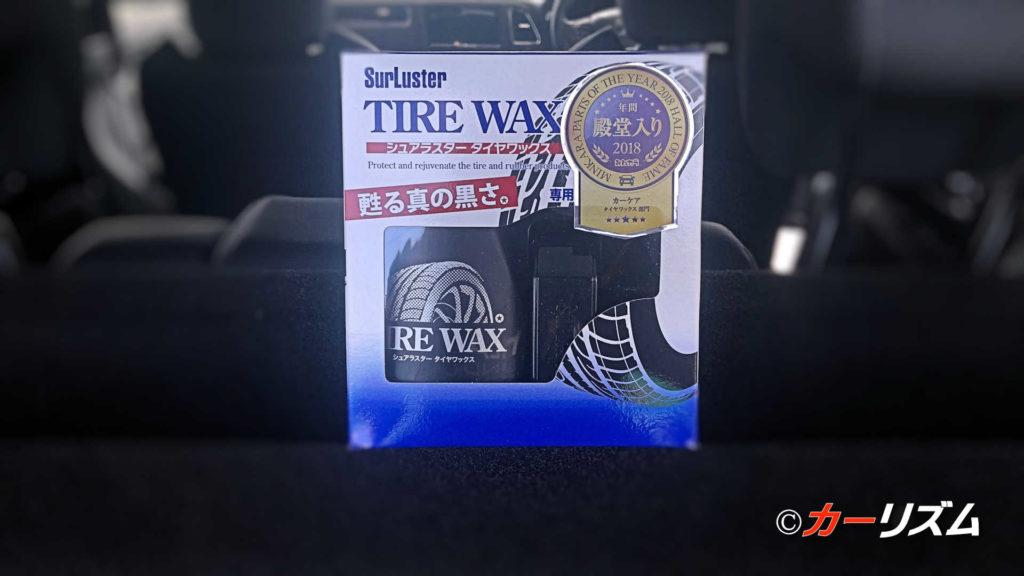シュアラスターのタイヤケア用品「タイヤワックス S-67」の使い勝手や使用感のレビュー!