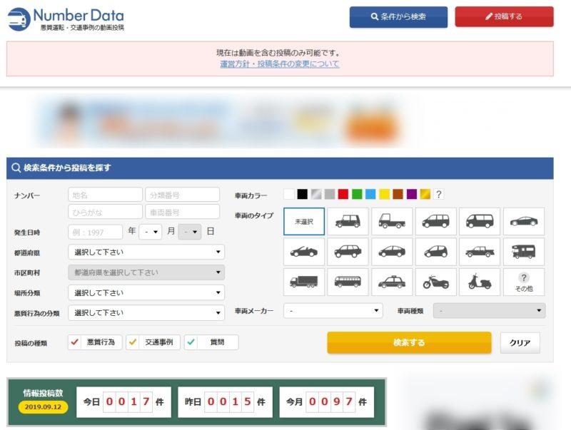 危険・悪質な運転動画を含めた情報共有サイト「NumberData」