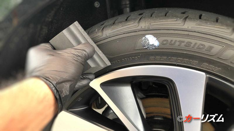 シュアラスター「タイヤコーティング+R S-89」の施工