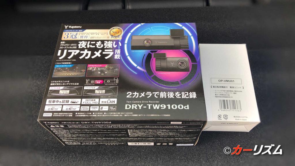 ユピテル 前後2カメラの小型ドライブレコーダー「DRY-TW9100d」をレビュー!