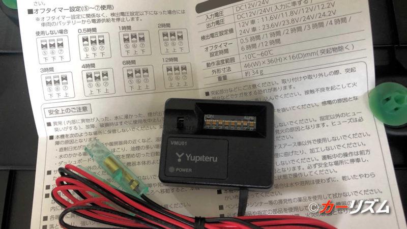 ユピテルのドライブレコーダー「DRY-TW9100d」の駐車監視オプション