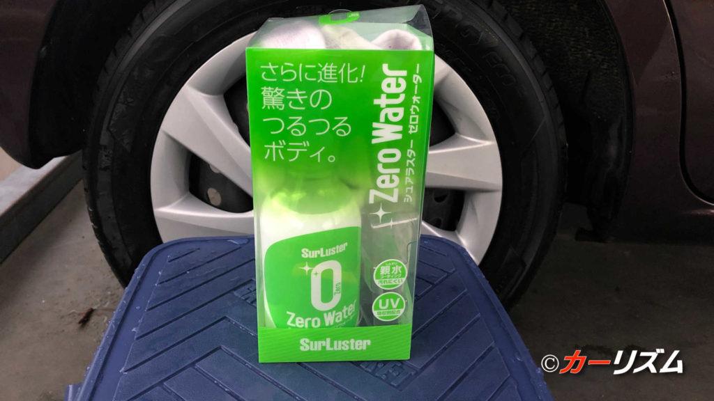 シュアラスターの簡易カーコーティング剤「ゼロウォーター」を施工したレビュー!