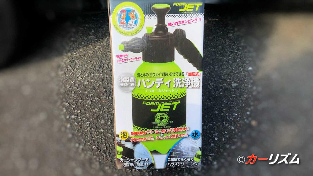 加圧式洗浄機フォームジェットで泡泡洗車は可能か?どれ位の泡立ち?車一台分は出来る?