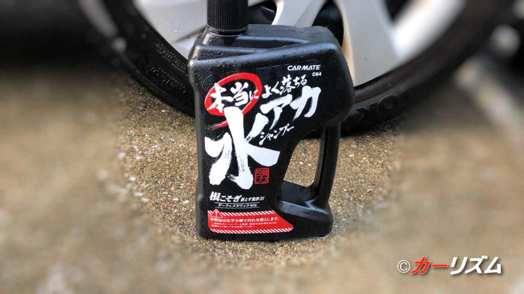 「本当によく落ちる水アカシャンプー」は、車の水垢やコーティング剤が落ちる?実際に試してみたレビュー!