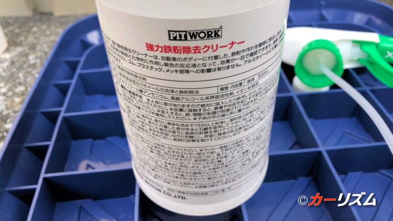 PIT WORK「強力鉄粉除去クリーナー」の注意書き